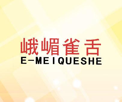 峨嵋雀舌-E-MEIQUESHE