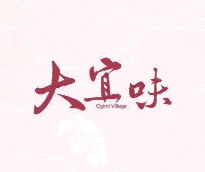 大宜味-OGIMI VILLAGE