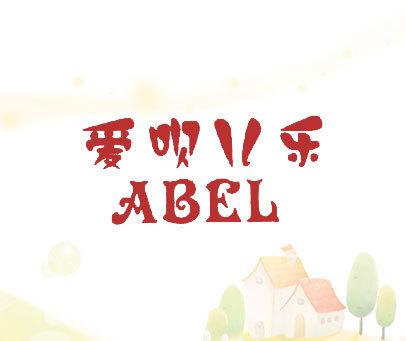 爱呗儿乐-ABEL
