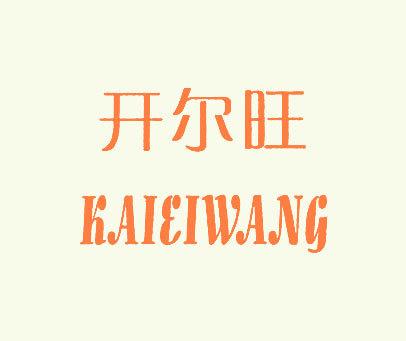 开尔旺;KAIEIWANG