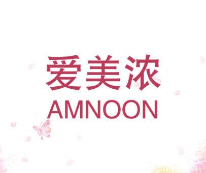 爱美农-AMNOON