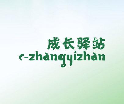 成长驿站-C-ZHANGYIZHAN