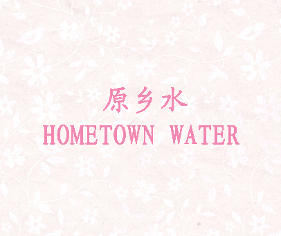 原乡水-HOMETOWN-WATER