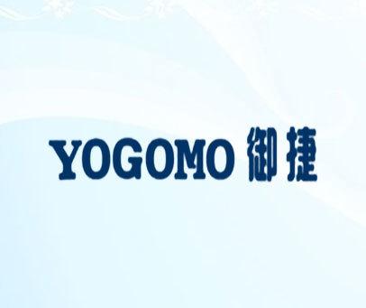 御捷-YOGOMO