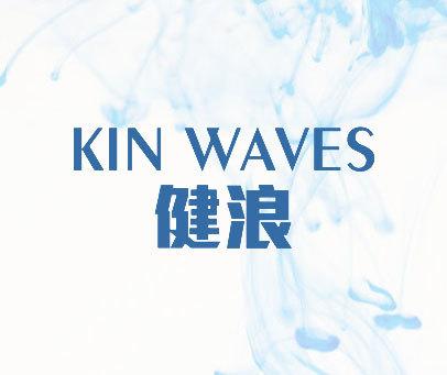 健浪-KIN-WAVES