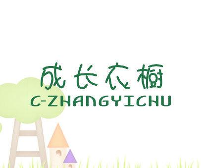成长衣橱-C-ZHANGYICHU