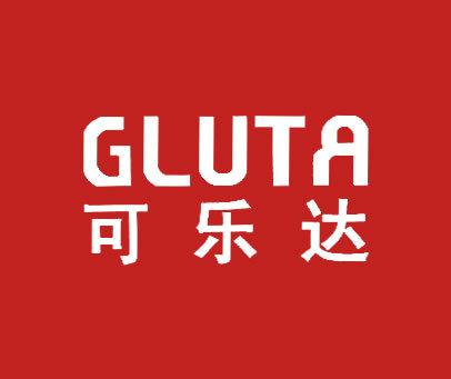 可乐达-GLUTA