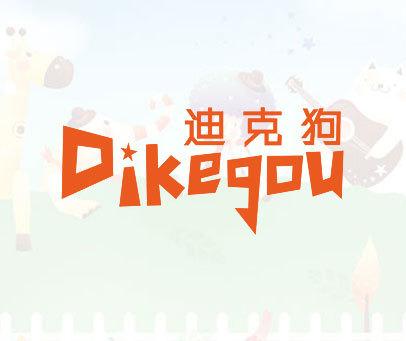 迪克狗-DIKEGOU