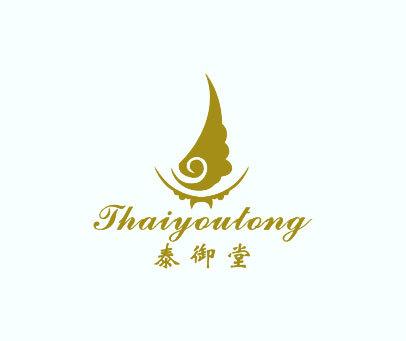 泰御堂-THAIYOUTONG