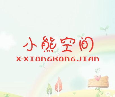 小熊空间-X-XIONG-KONG-JIAN