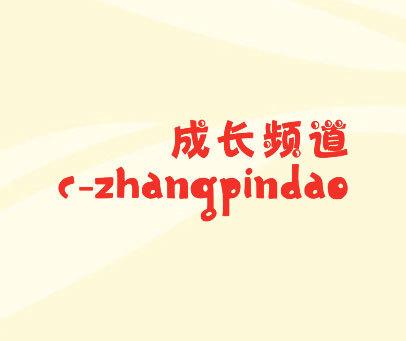 成长频道-C-ZHANGPINDAO