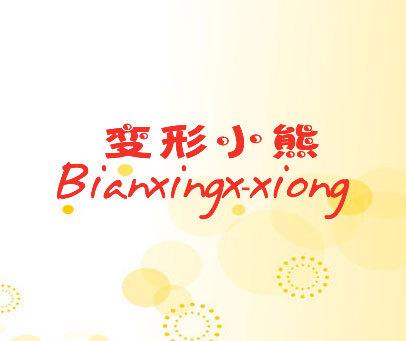 变形小熊-BIANXINGX-XIONG