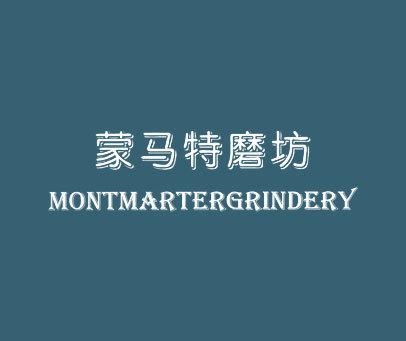 蒙马特磨坊-MONTMARTERGRINDERY