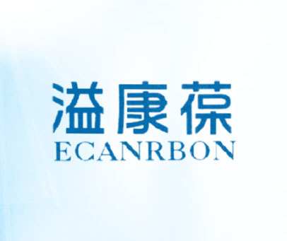 溢康葆-ECANRBON