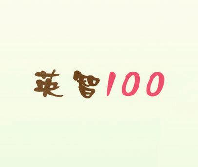 英智100