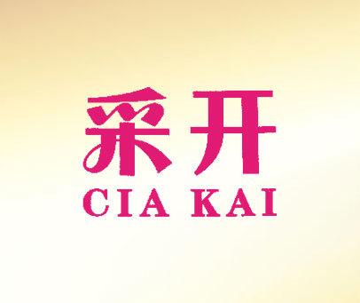 采开-CIA-KAI