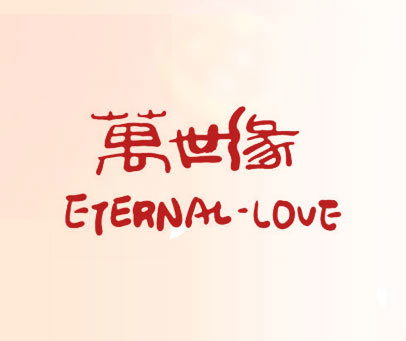 万世缘-ETERNAL-LOVE