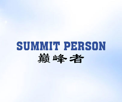巅峰者-SUMMIT-PERSON