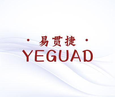 易贯捷-YEGUAD