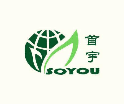 首宇-SOYOU
