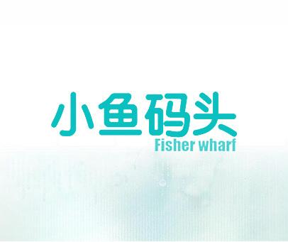 小鱼码头- FISHER WHARF