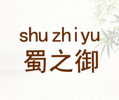 蜀之御;SHU-ZHI-YU