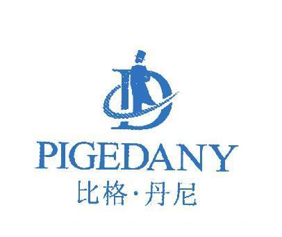 比格丹尼-PIGEDANY