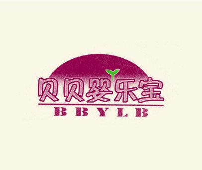 贝贝婴乐宝-BBYLB