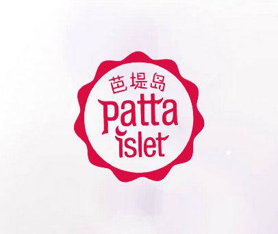 芭堤岛-PATTA-ISLET