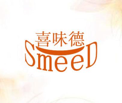 喜味德-SMEED