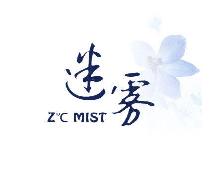 迷雾-ZC MIST