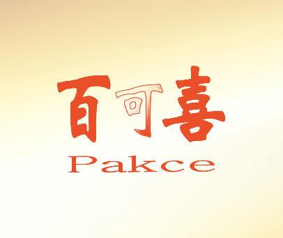 PAKCE-百可喜