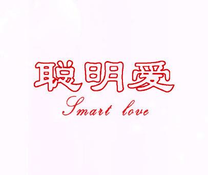 聪明爱-SMART-LOVE