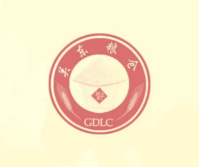 关东粮仓-GDLC;福