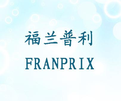 福兰普利- FRANPRIX