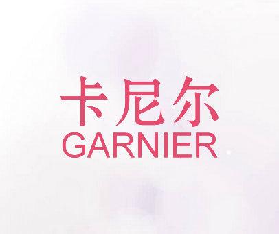卡尼尔-GARNIER