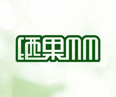 晒果-MM