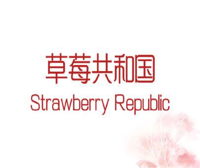 草莓共和国-STRAWBERRY REPUBLIC