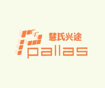 慧氏兴途-P-PALLAS