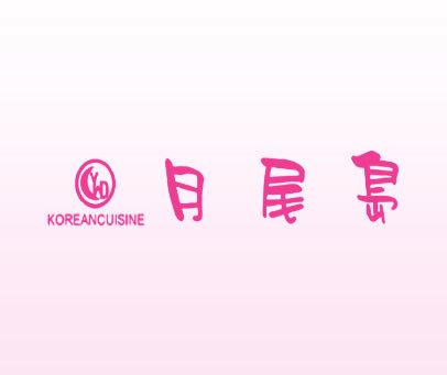 月尾岛-YWD-KOREANCUISINE