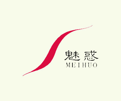 魅惑;MEI-HUO
