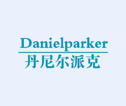 丹尼尔派克-DANIELPARKER