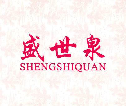 盛世泉;SHENG-SHI-QUAN