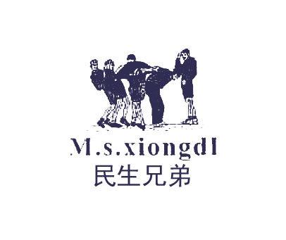 民生兄弟-M.S.XIONGDI