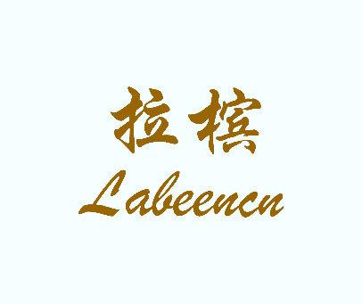 拉槟-LABEENCN