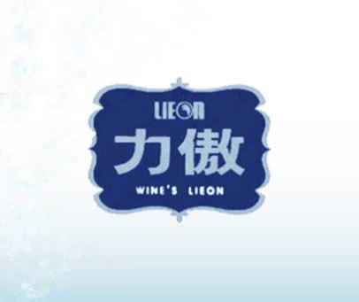 力傲-WINE'S LIEON