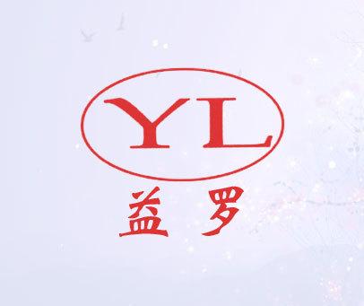 益罗-YL