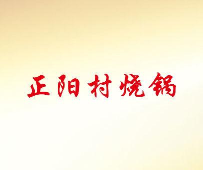 正阳村烧锅
