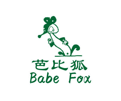芭比狐-BABEFOX