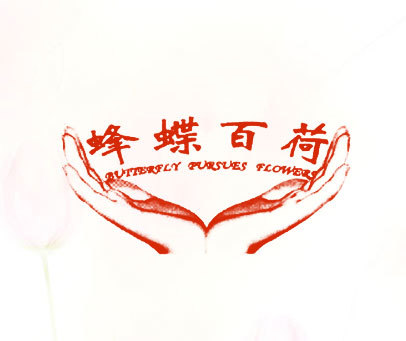 蜂蝶百荷;BUTTERFLY-PURSUES-FLOWERS